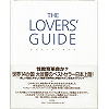 THE LOVERS GUIDE(ラヴァーズガイド)(本)